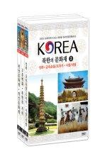 북한의 문화재 [3disc]