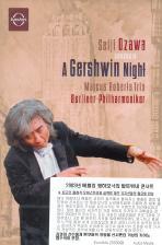 A GERSHWIN NIGHT/ <!HS>SEIJI<!HE> OZAWA [2003년 베를린 필하모닉의 발트뷔네 콘서트]