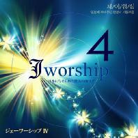 제이워십 4집: 일본에 부어주신 찬양의 기름부음 [J WORSHIP 4]