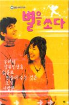 별을 쏘다 [SBS 수목드라마]