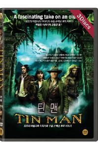 틴 맨 [TIN MAN]
