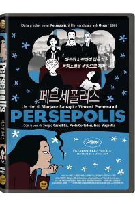 페르세폴리스 [PERSEPOLIS]