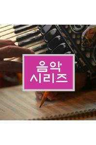 EBS 음악 시리즈 [주문제작상품]
