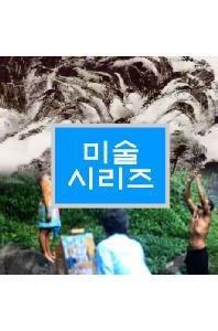 EBS 미술 시리즈 [주문제작상품]