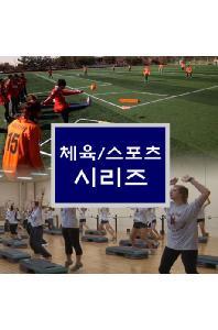 EBS 체육/스포츠 시리즈 [주문제작상품]