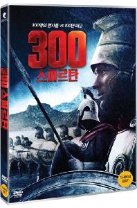 300 스파르탄 [THE 300 SPARTANS]