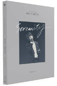 SERENITY: 2017 WEEKLY CONCERT [2DVD+포토북]