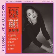 HOW CAN I LEAVE YOU: BEST SELECTION [HD MASTERING] [SILVER ALLOY] [한정반]