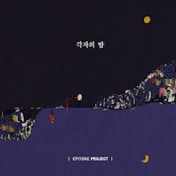 각자의 밤 [LP]