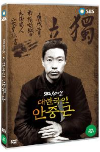 대한국인 안중근 [내레이션: 유오성] [SBS 스페셜]