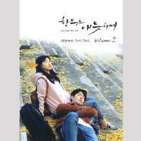 함부로 애틋하게 VOL.1 [KBS 특별기획드라마]