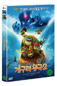 개구리왕국 2 [FROG KINGDOM: SUB-ZERO MISSION]