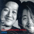 BEST OF THE BEST 봄여름가을겨울 [SONGS]