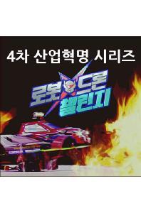 EBS 4차 산업혁명 시리즈: 로봇X드론 챌린지 [녹화물]