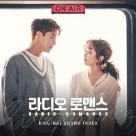 라디오 로맨스 [KBS 월화드라마]