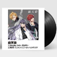 麻天狼 [HYPNOSISMIC] [LIMITED] [45RPM LP]