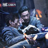 PMC: THE BUNKER [피엠씨: 더벙커]
