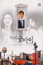 미스터 굿바이: 초회한정 스페셜 럭셔리 시계 패키지 [KBS 드라마]