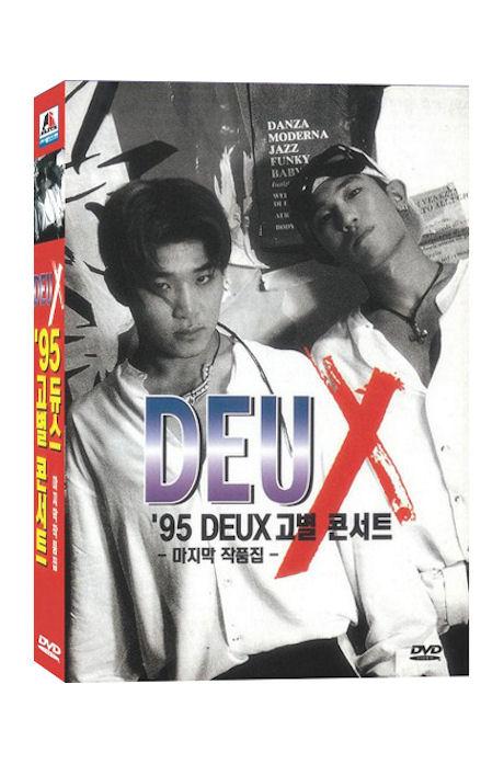 듀스 95 고별 콘서트