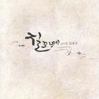 김용우 - 질꼬냉이