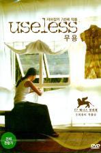 무용 [USELESS] [14년 7월 에스와이코마드 프로모션]