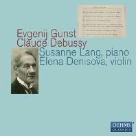 WORKS FOR VIOLIN & PIANO/ SUSANNE LANG, ELENA DENISOVA [군스트& 드뷔시: 바이올린 소나타와 피아노 작품집]