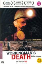 어느 노동자의 죽음 [WORKINGMAN`S DEATH]