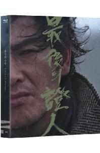 최후의 증인 [BD+DVD] [4K 복원 버전]