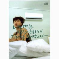 YOZOH(요조) - 나.아.당.궁 [EP]