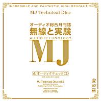 MJ TECHNICAL DISC VOL.5 [HD MASTERING]
