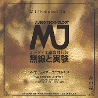 MJ TECHNICAL DISC VOL.8 [HD MASTERING]