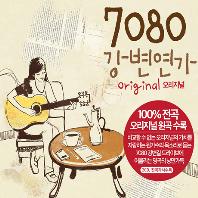7080 강변연가 [오리지널]