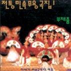 이생강 - 전통민속무용곡집/ 부채춤
