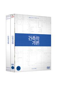 건축학개론: 한정판 / [2disc/디지팩+캐릭터엽서4종+329p.콘티북/아웃케이스]