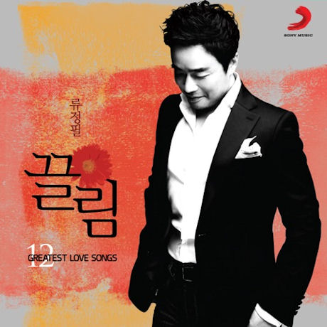 끌림: 12 GREATEST LOVE SONGS