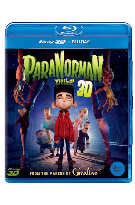 파라노만: 3D+2D [PARANORMAN] [14년 4월 3D 블루레이 페스티벌 프로모션]