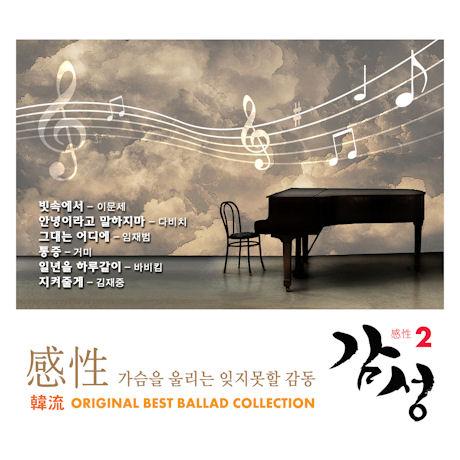 VARIOUS - 감성(感性) VOL.2 [韓流 ORIGINAL BEST BALLAD COLLECTION][3CD]