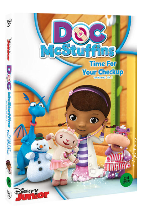 꼬마 의사 맥스터핀스 VOL.2 [DOC MCSTUFFINS: TIME FOR YOUR CHECKUP]