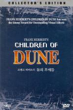 듄의 후예들 [Children Of Dune] [CE. 2disc / 아웃케이스]
