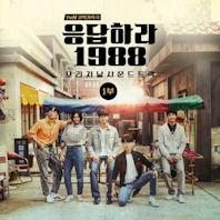 응답하라 1988 1부 [TVN 코믹가족극]