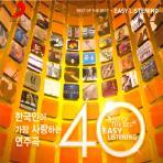 VARIOUS - 한국인이 가장 사랑하는 연주곡 40