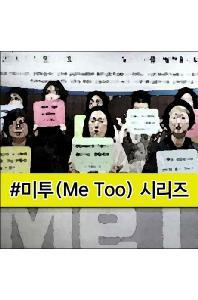 EBS #미투(ME TOO) 시리즈 [주문제작상품]