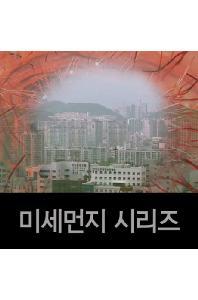 EBS 미세먼지 시리즈 [주문제작상품]