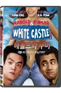 해롤드와 쿠마 [HAROLD & KUMAR: GO TO WHITE CASTLE]