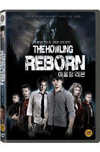 하울링: 리본 [THE HOWLING: REBORN]
