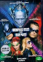 배트맨 앤 로빈 [BATMAN & ROBIN] [13년 6월 워너 히어로 프로모션] [1disc]