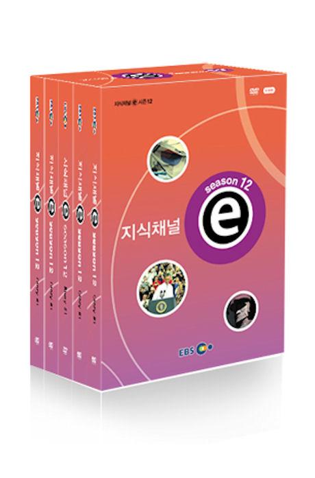 EBS 지식채널 E 시즌 12