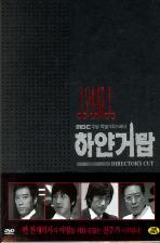 하얀거탑 감독판 [MBC 주말 특별기획드라마] / 8disc/디지팩+포토북/아웃박스+띠지 포함