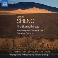 THE BLAZING MIRAGE/ BRIGHT SHENG