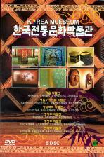 한국전통 문화박물관 박스세트 / [6disc/아웃박스 포함]